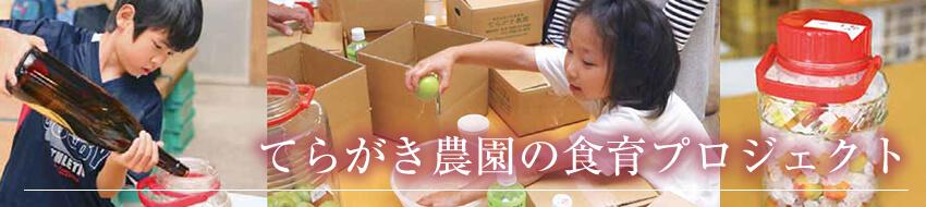 食育プロジェクト看板画像
